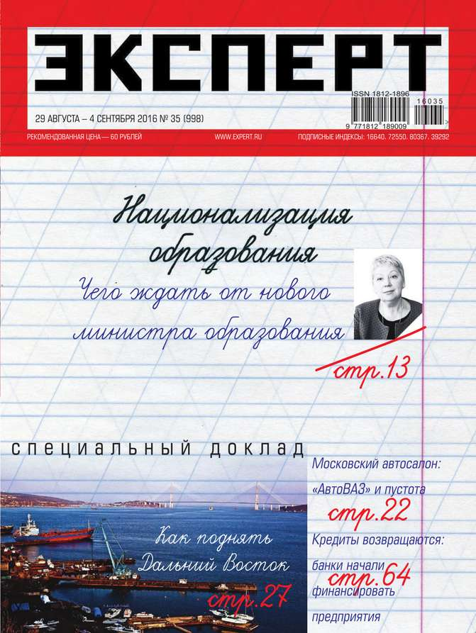 Редакция журнала Эксперт Эксперт 35-2016 детство лидера
