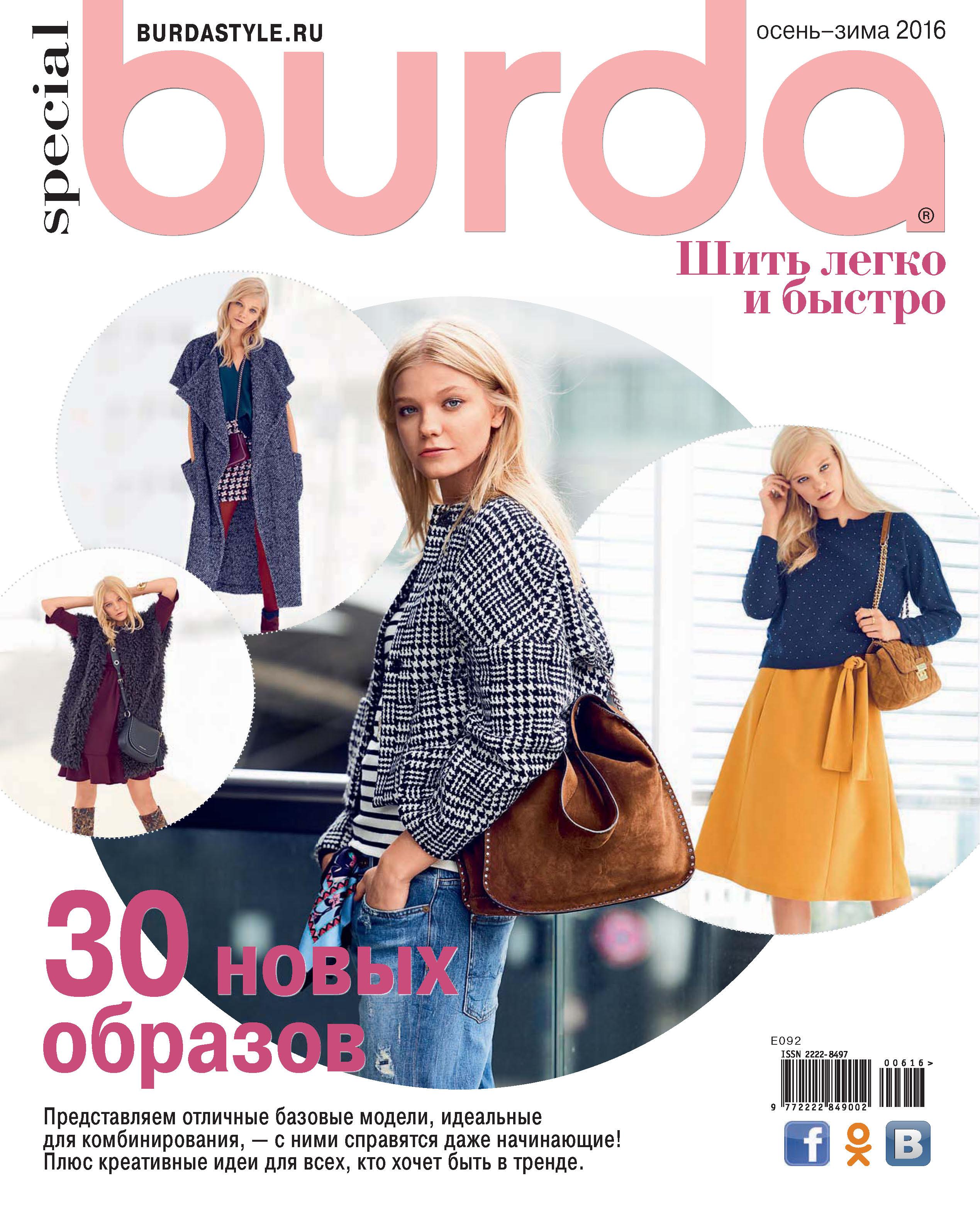 ИД «Бурда» Burda Special №06/2016 ид бурда burda special 02 2017