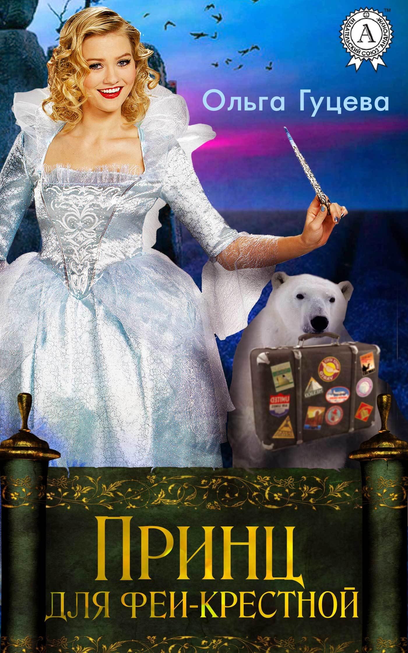 Ольга Гуцева Принц для феи-крестной гуцева ольга пятиэтажка волшебному народу предоставляется общежитие