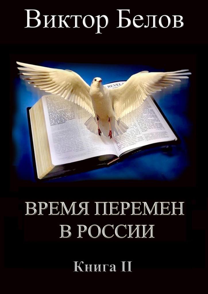 Виктор Александрович Белов Время перемен в России. Книга 2