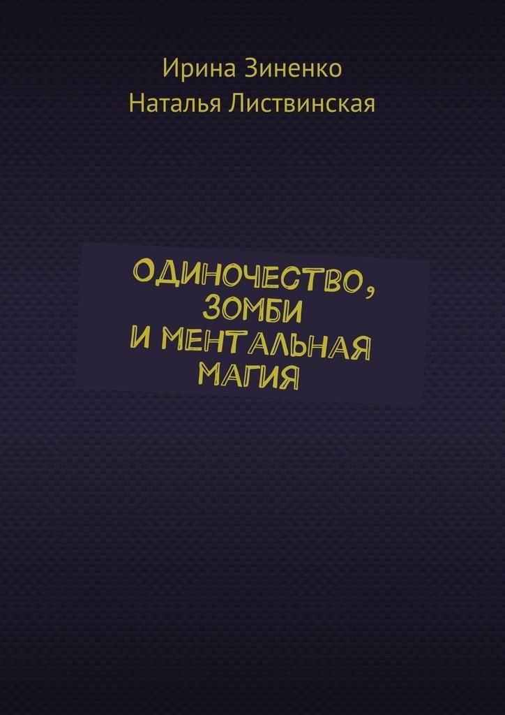 Ирина Зиненко Одиночество, зомби иментальная магия