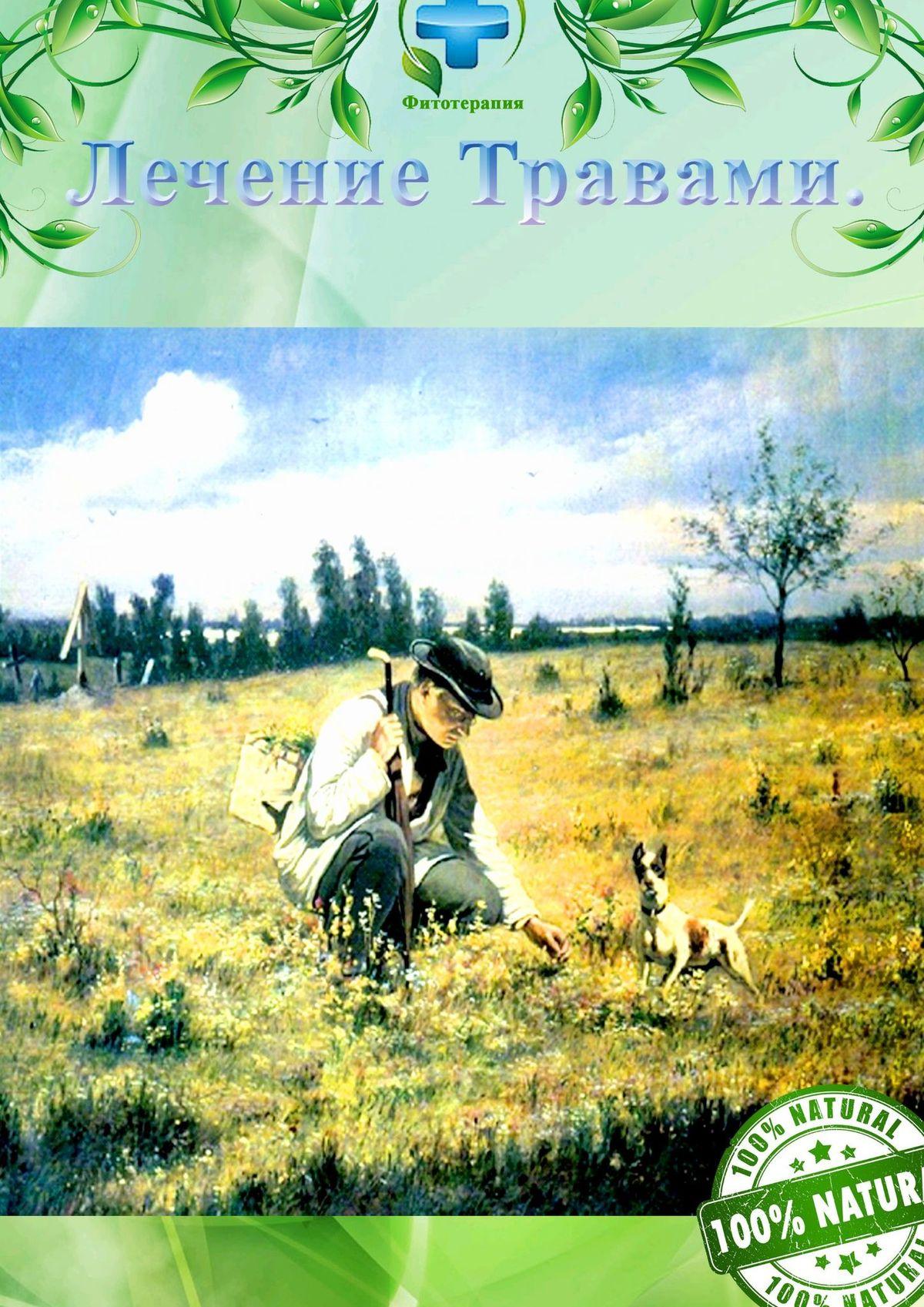 Алишер Жаббарович Абдалиев Лечение травами. Фитотерапия отсутствует лечение сердца травами