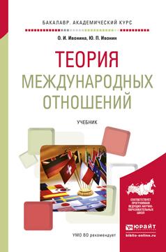 Юрий Перфильевич Ивонин Теория международных отношений. Учебник для академического бакалавриата