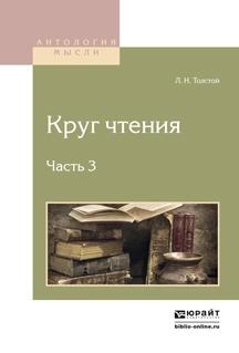Лев Толстой Круг чтения в 3 ч. Часть 3 книги дрофа толстой л н война и мир том 3