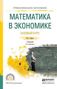 Математика в экономике. Базовый курс 2-е изд., испр. и доп. Учебник для СПО