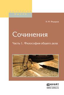 Сочинения в 2 ч. Часть 1. Философия общего дела