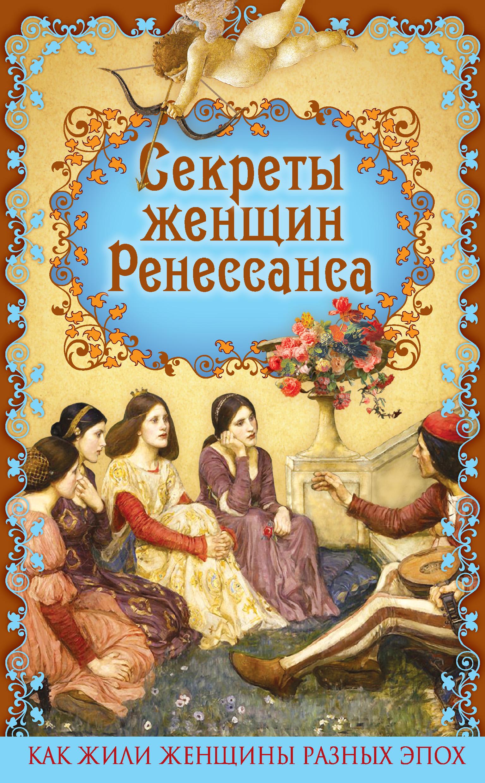 Эдуард Фукс Секреты женщин Ренессанса адюльтер