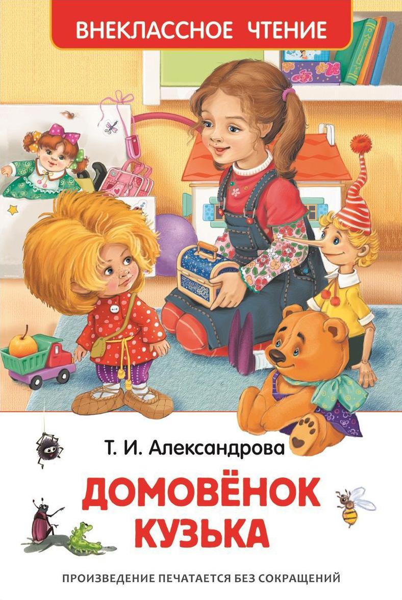 Татьяна Александрова Домовёнок Кузька александрова т домовенок кузька у бабы яги