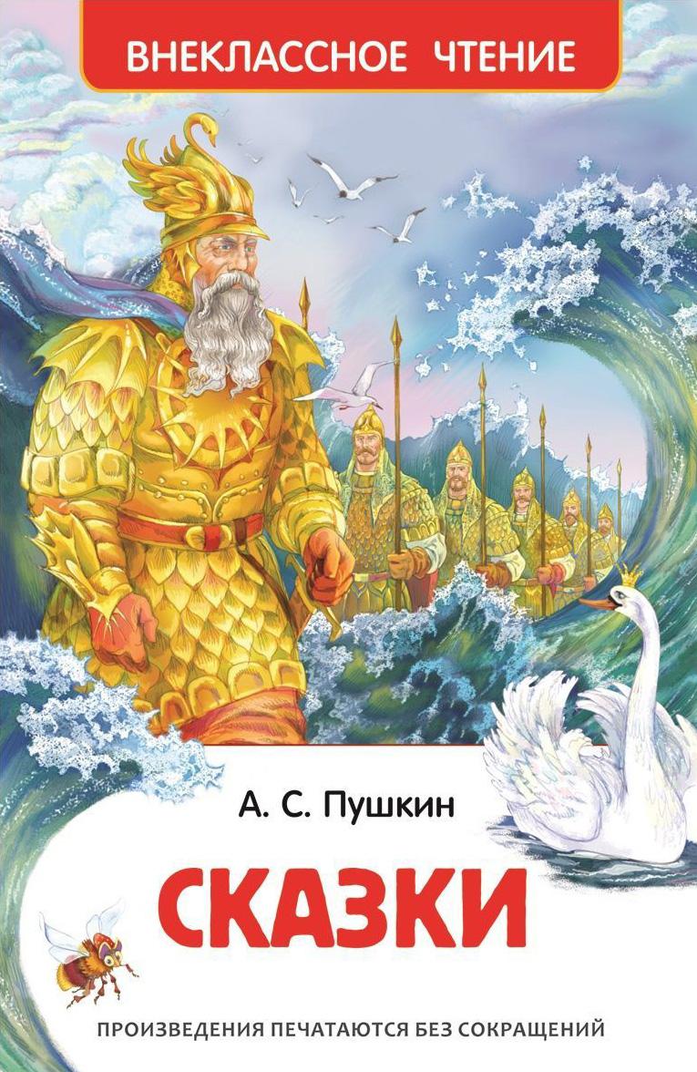 Александр Пушкин Сказки цена и фото