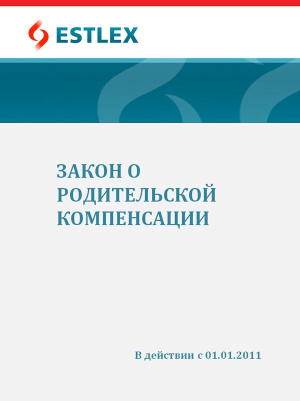 Grupi autorid Закон о родительской компенсации grupi autorid parimad koeralood