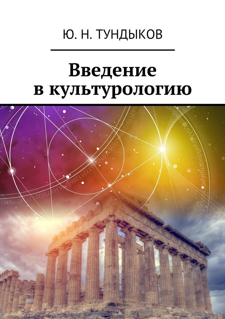 Ю. Н. Тундыков Введение вкультурологию в н синюков российская правовая система введение в общую теорию
