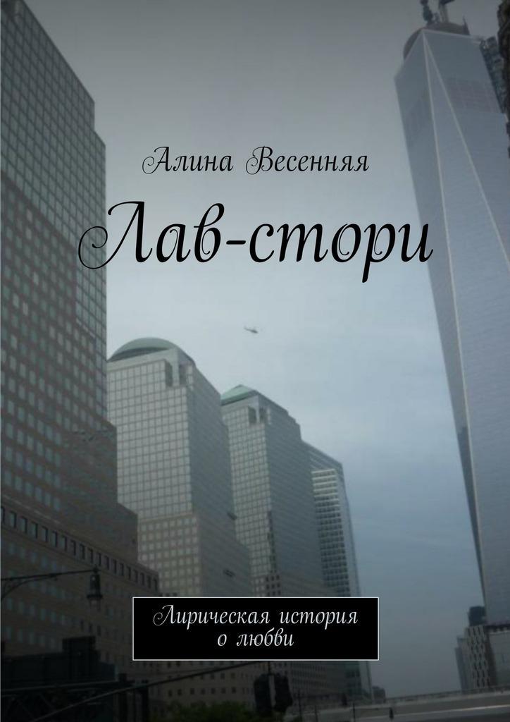 Алина Весенняя Лав-стори. Лирическая история олюбви