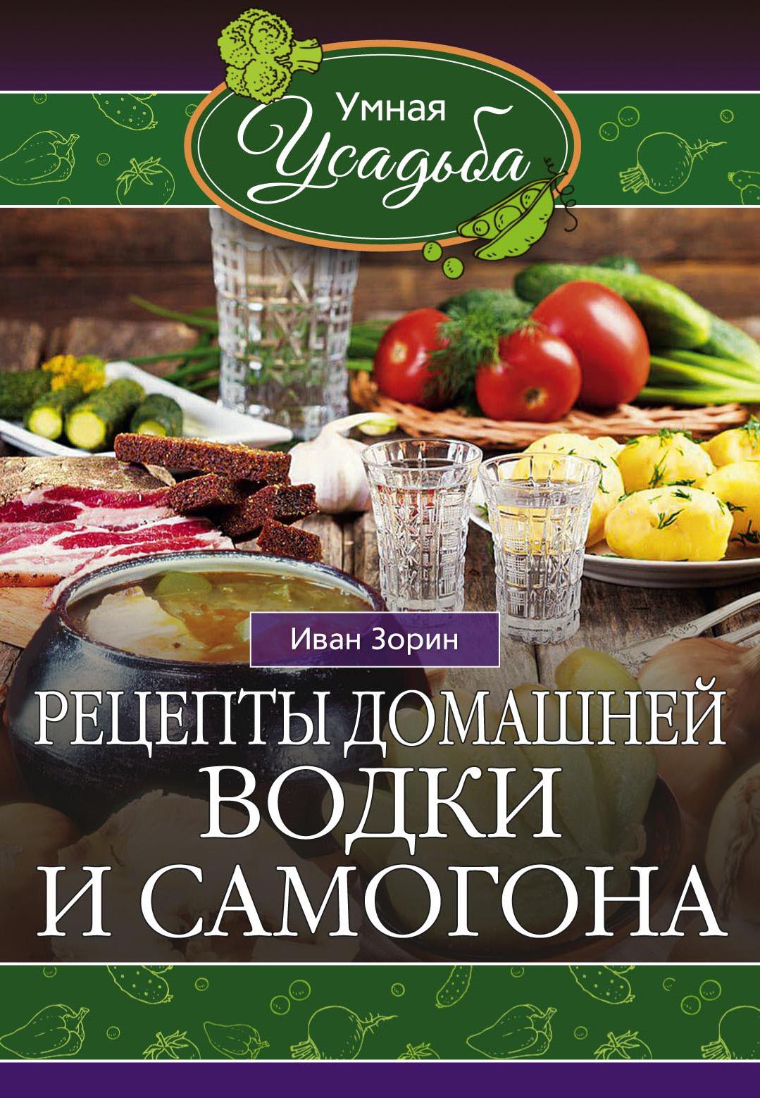 Иван Зорин Рецепты домашней водки и самогона