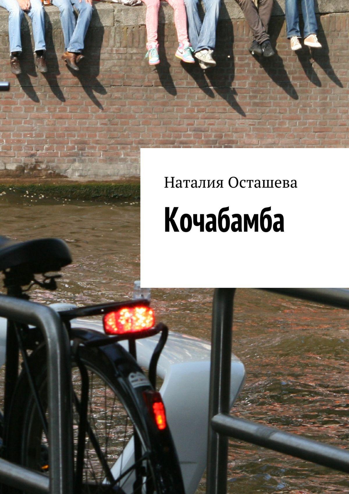 Наталия Осташева Кочабамба наталия осташева паноптикум7 49
