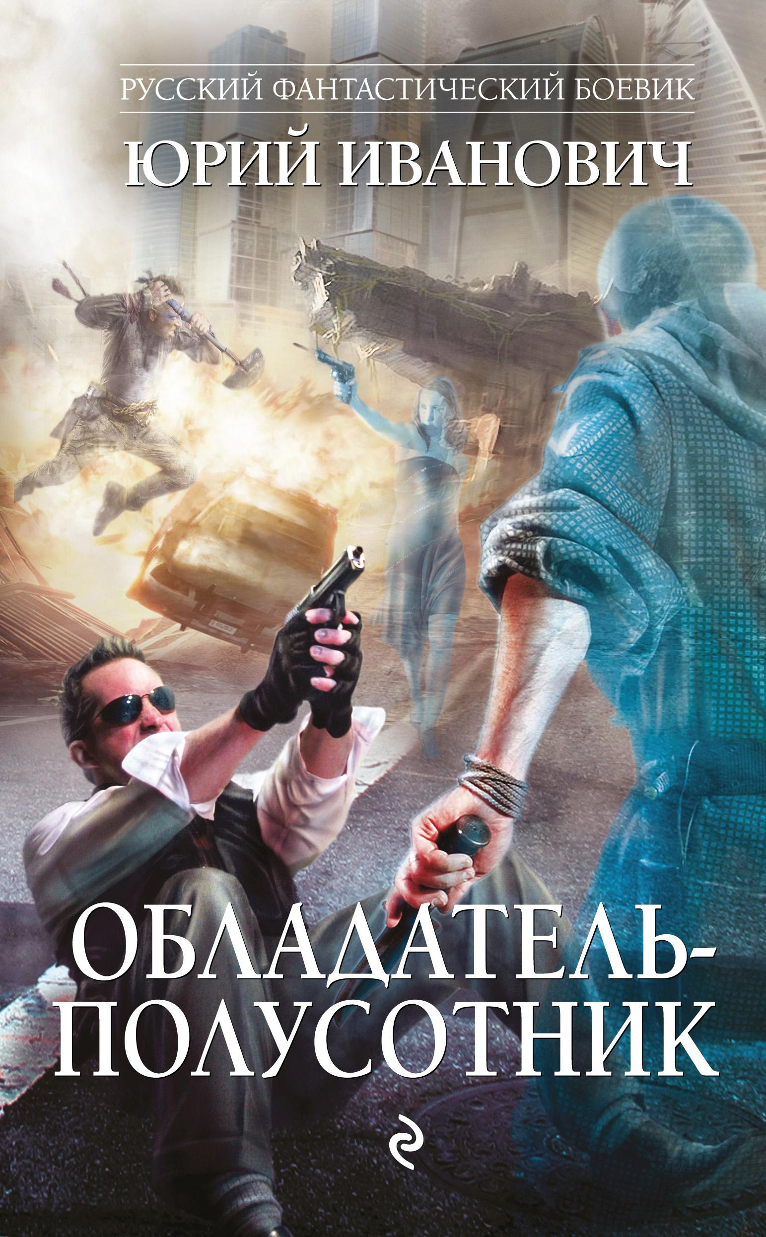Юрий Иванович Обладатель-полусотник иванович ю обладатель полусотник