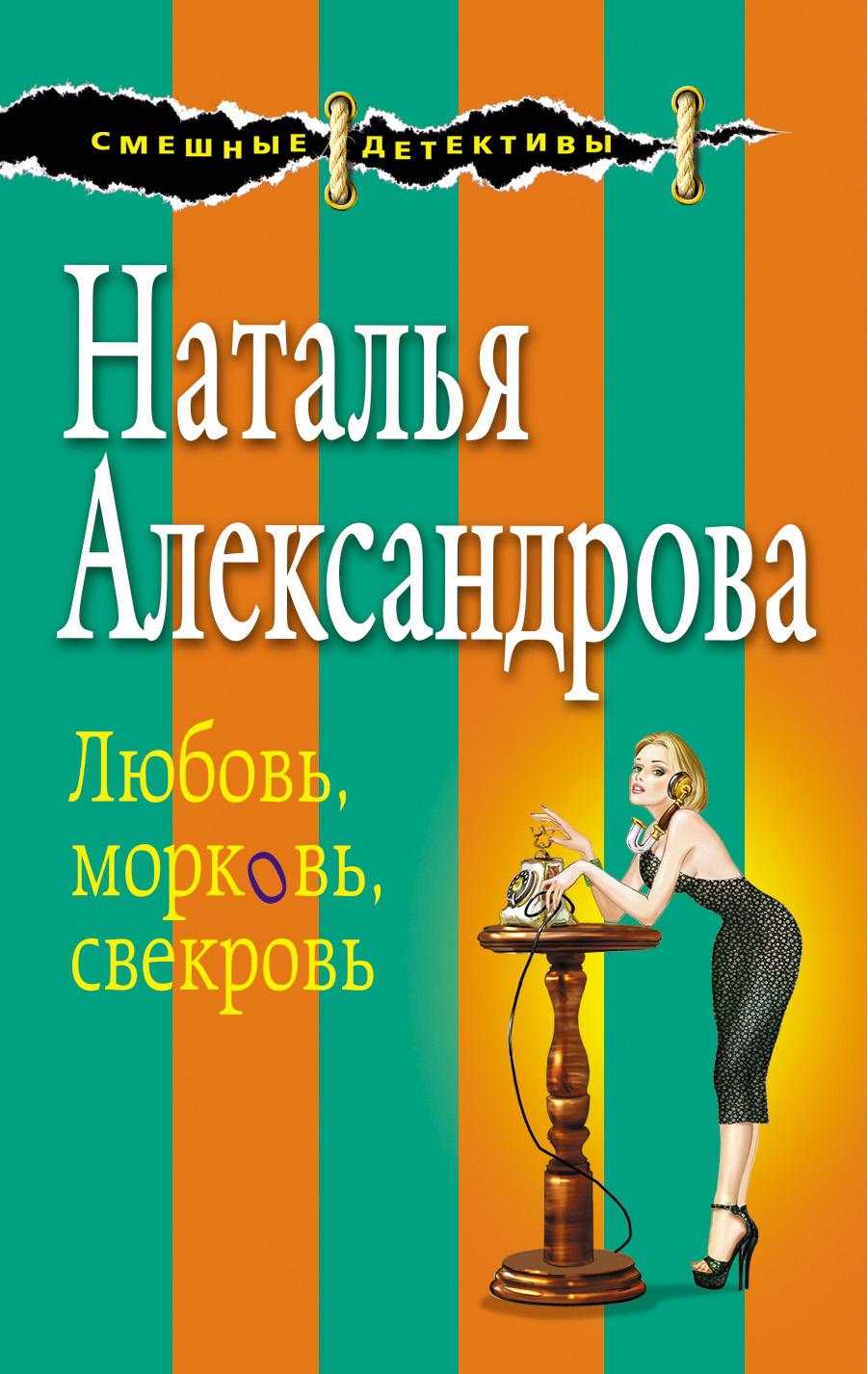 Наталья Александрова Любовь, морковь, свекровь цена 2017