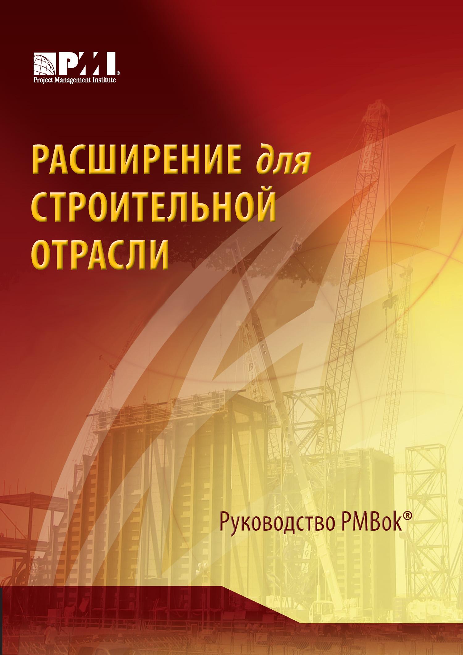 Обложка книги Расширение для строительной отрасли к третьему изданию Руководства к своду знаний по управлению проектами