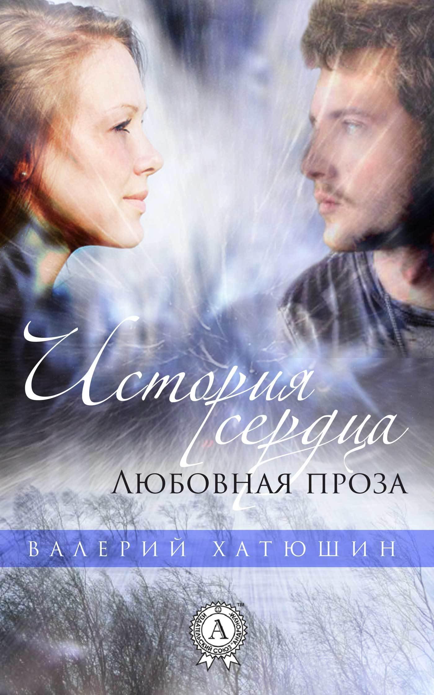 Валерий Хатюшин История сердца. Любовная проза валерий хатюшин история сердца любовная проза
