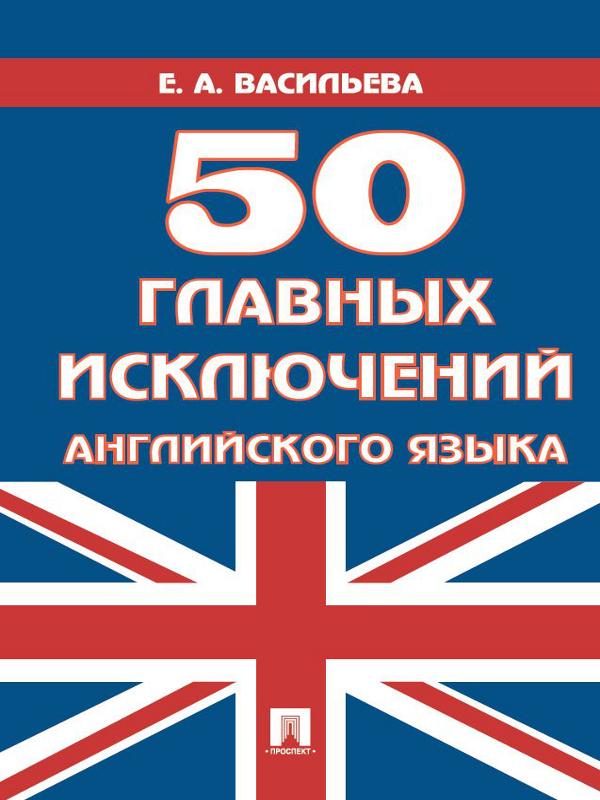 Елена Анатольевна Васильева 50 главных исключений английского языка