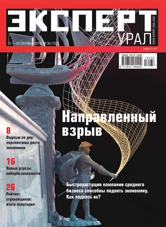 цена Редакция журнала Эксперт Урал Эксперт Урал 38-2016