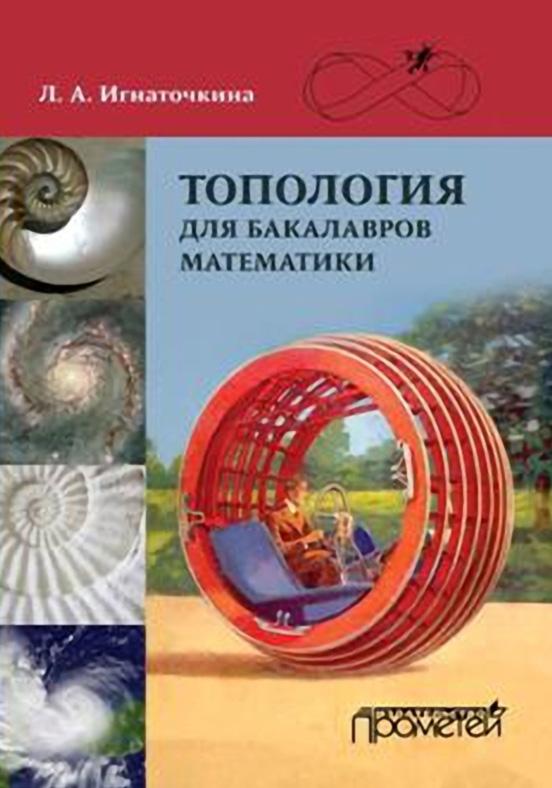 Л. А. Игнаточкина Топология для бакалавров математики л а игнаточкина топология для бакалавров математики