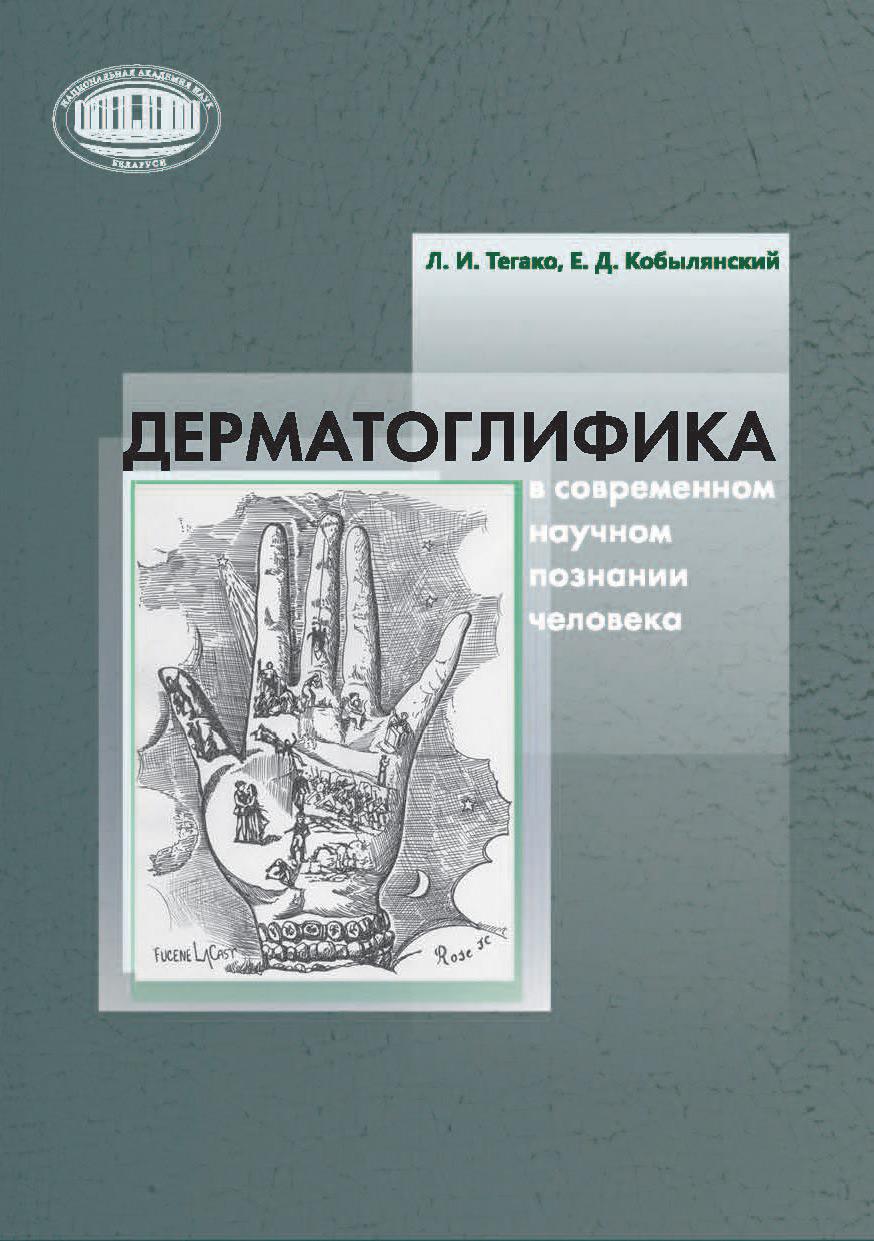 Л. И. Тегако Дерматоглифика в современном научном познании человека