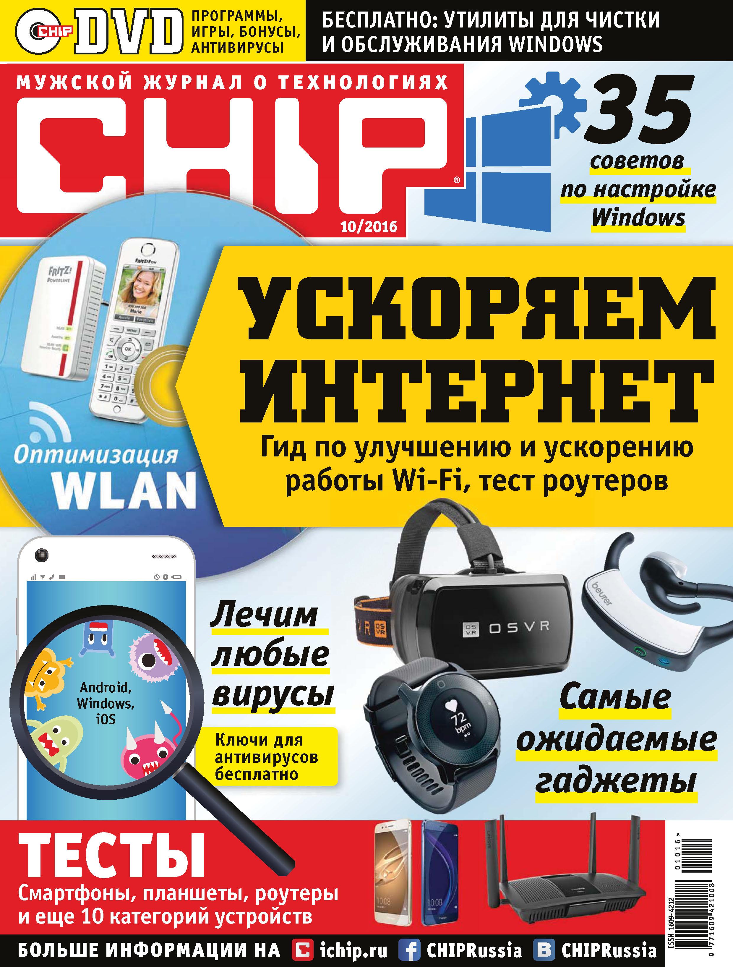 CHIP.Журнал информационных технологий. № 10/2016