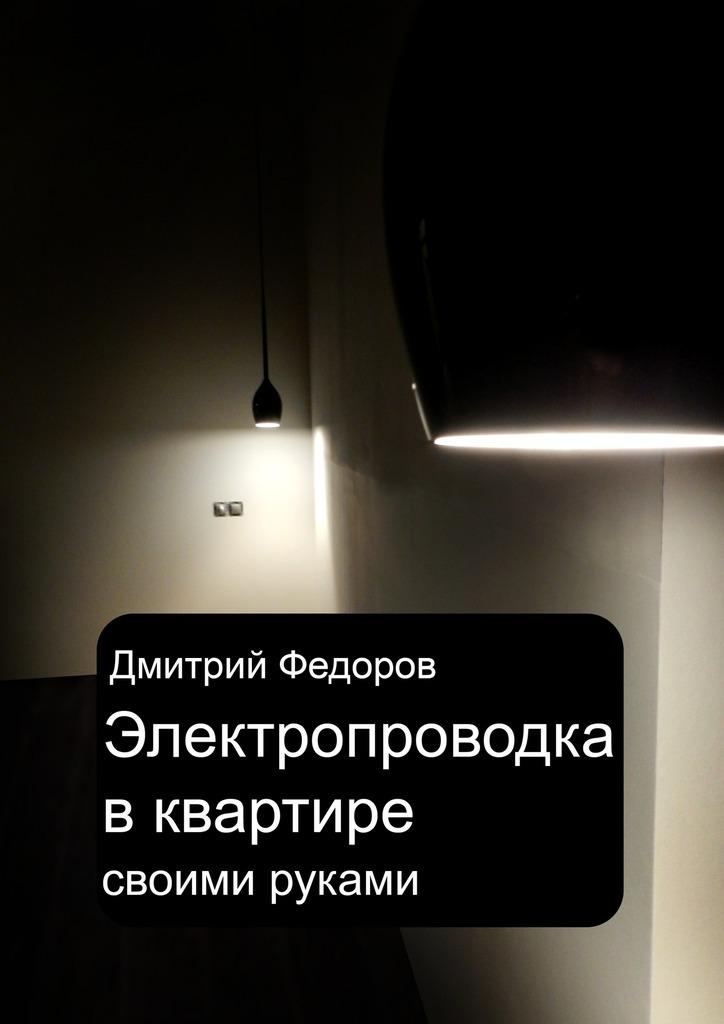 Дмитрий Федоро Электропроодка картире. Соими руками