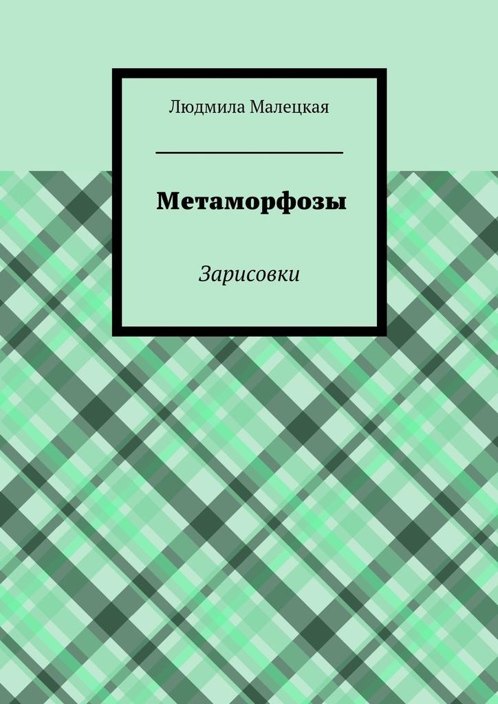 Метаморфозы. Зарисовки