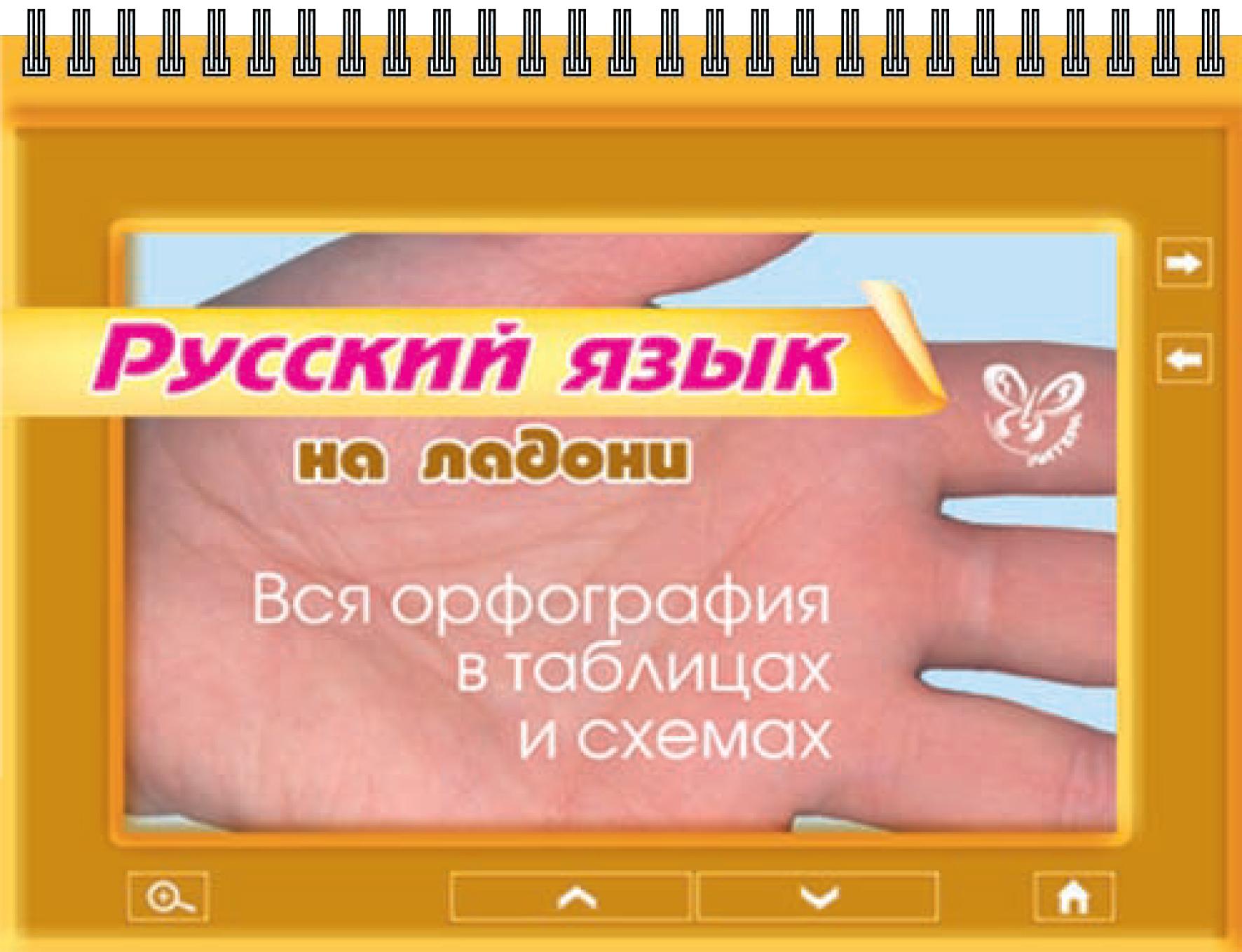 все цены на О. Д. Ушакова Русский язык. Вся орфография в таблицах и схемах онлайн