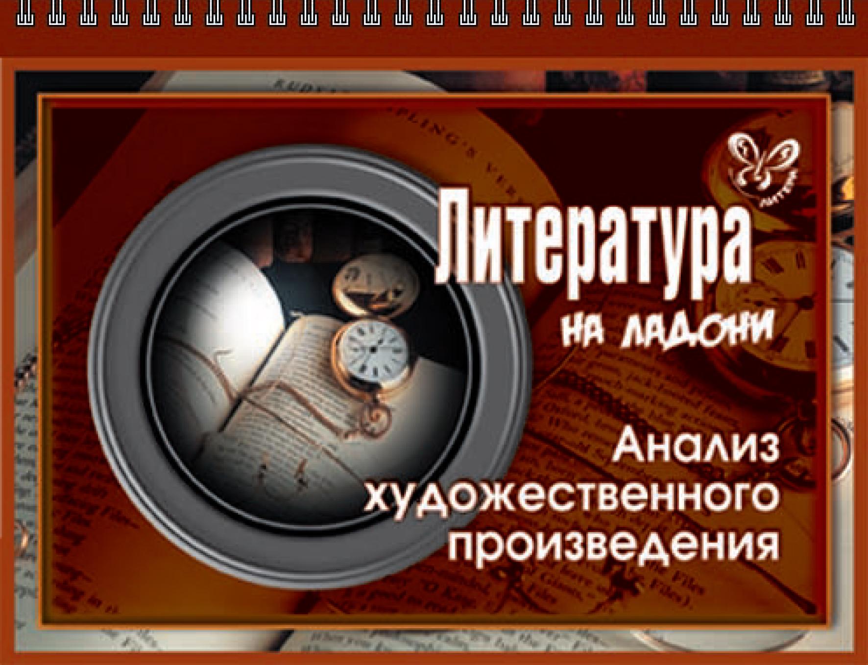В. А. Крутецкая Литература. Анализ художественного произведения