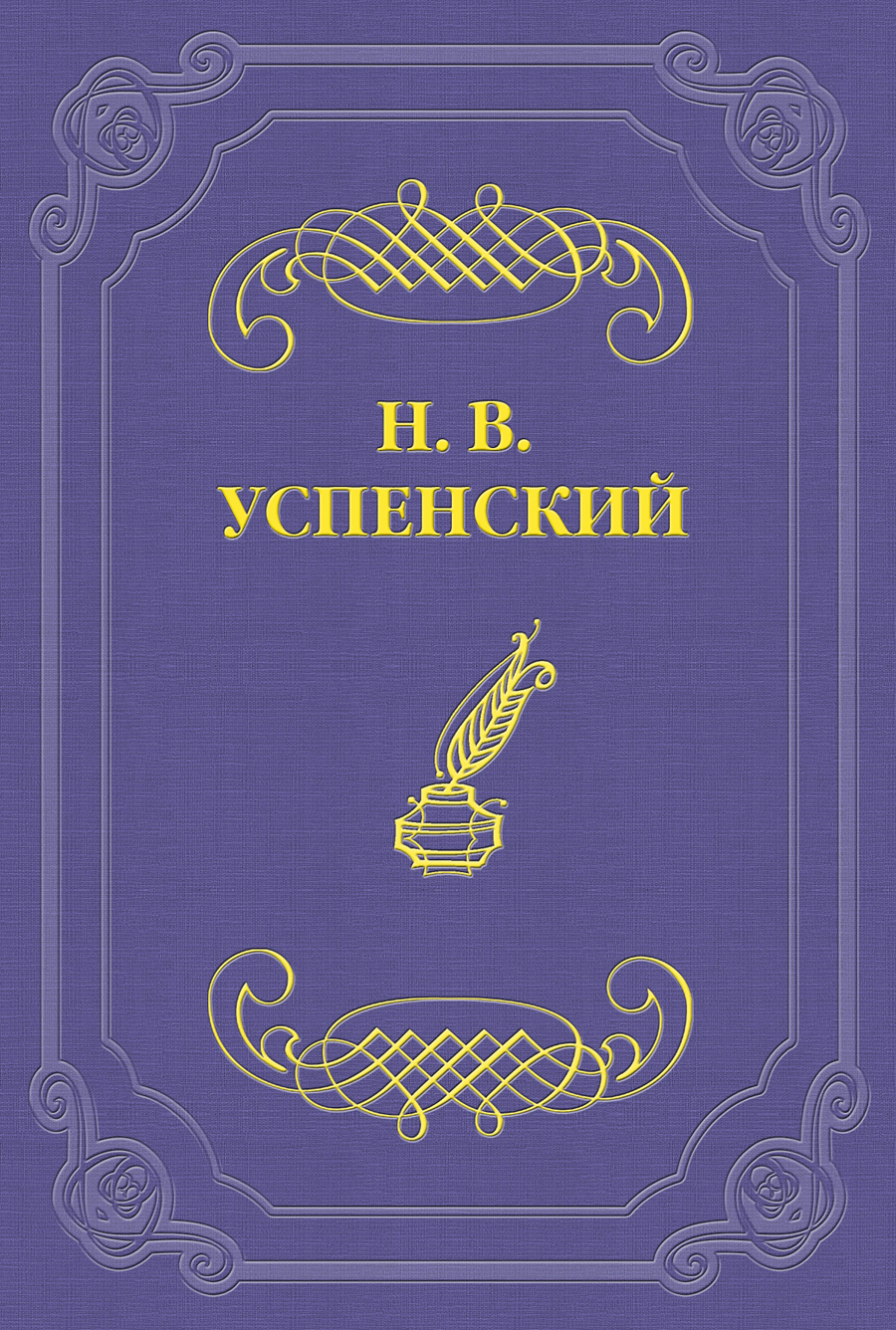 Николай Васильевич Успенский А. И. Левитов николай васильевич успенский следствие