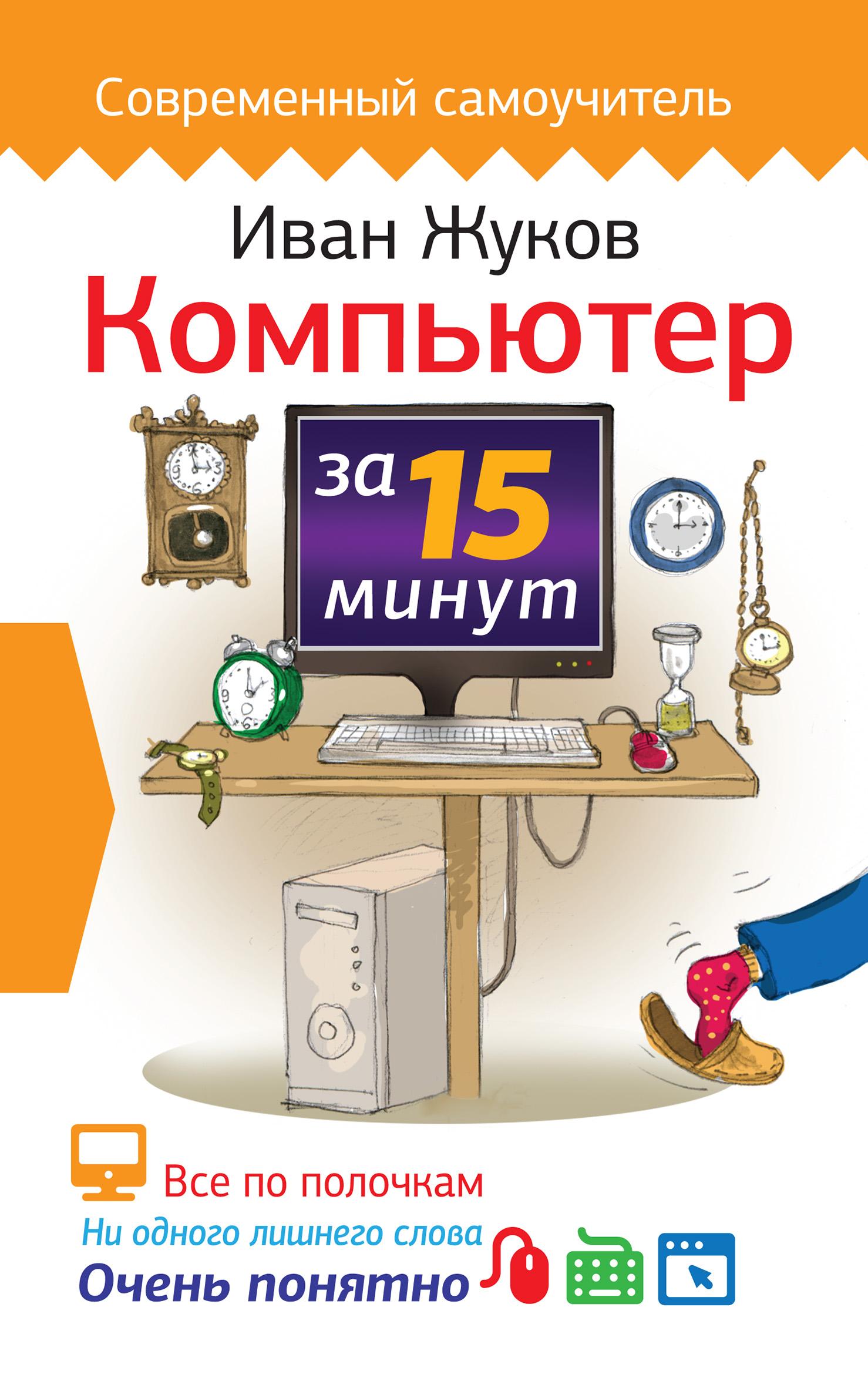 Иван Жуков Компьютер за 15 минут компьютер