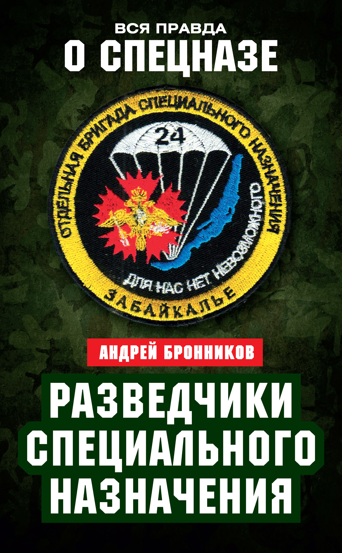 Андрей Бронников Разведчики специального назначения. Из жизни 24-й бригады спецназа ГРУ атс