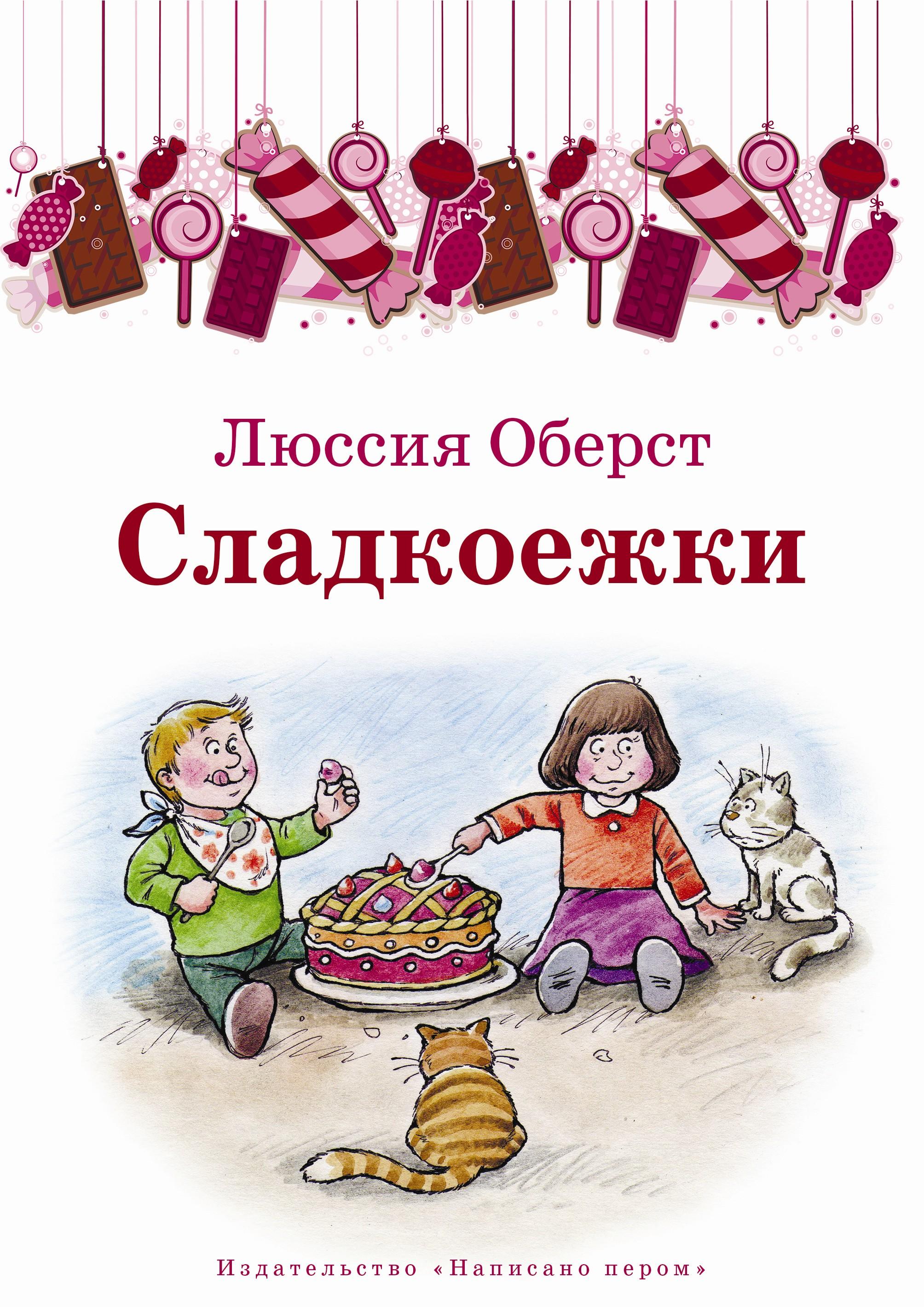 Люссия Оберст Сладкоежки (сборник) книги эксмо как относиться к себе и к людям