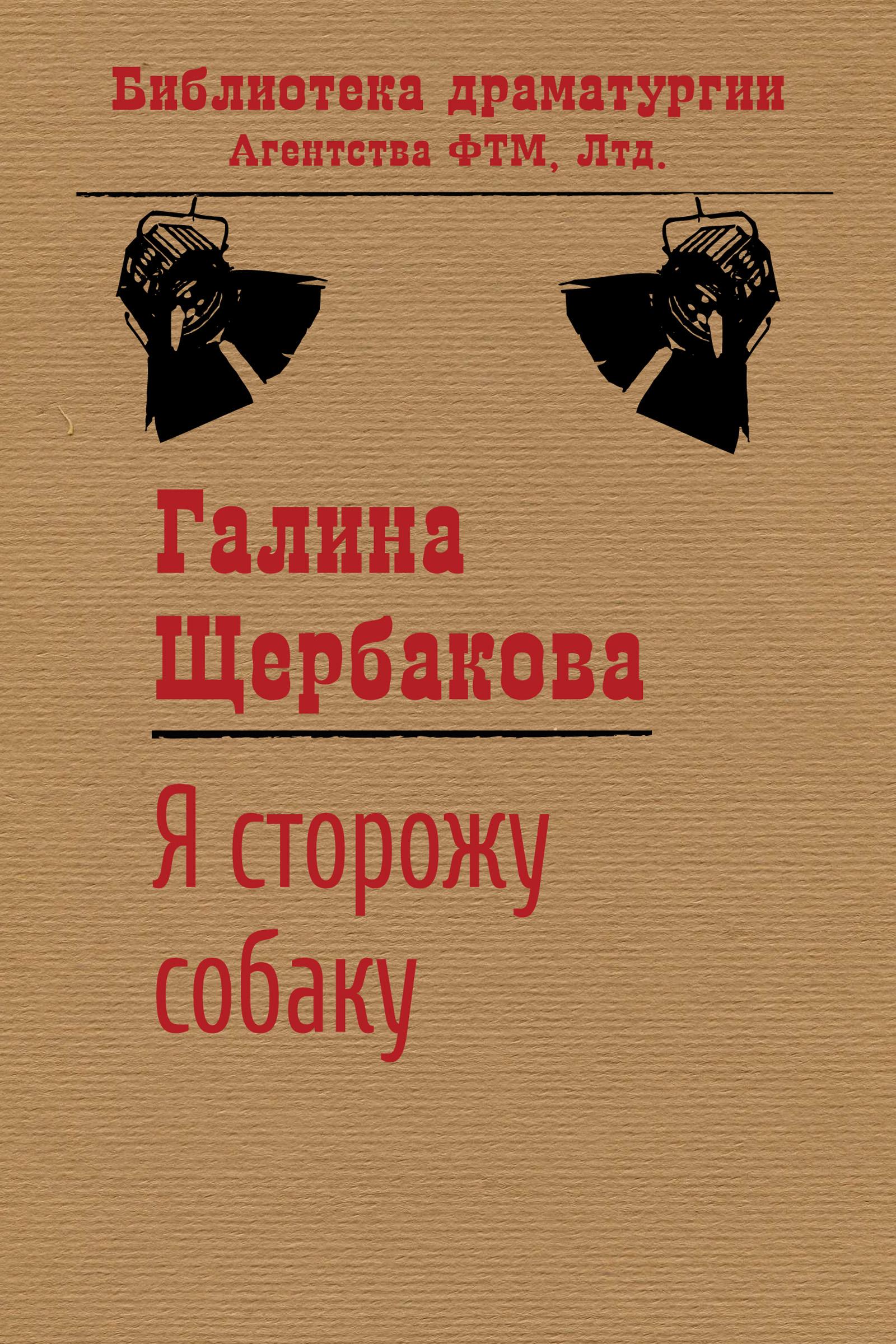 Галина Щербакова Я сторожу собаку