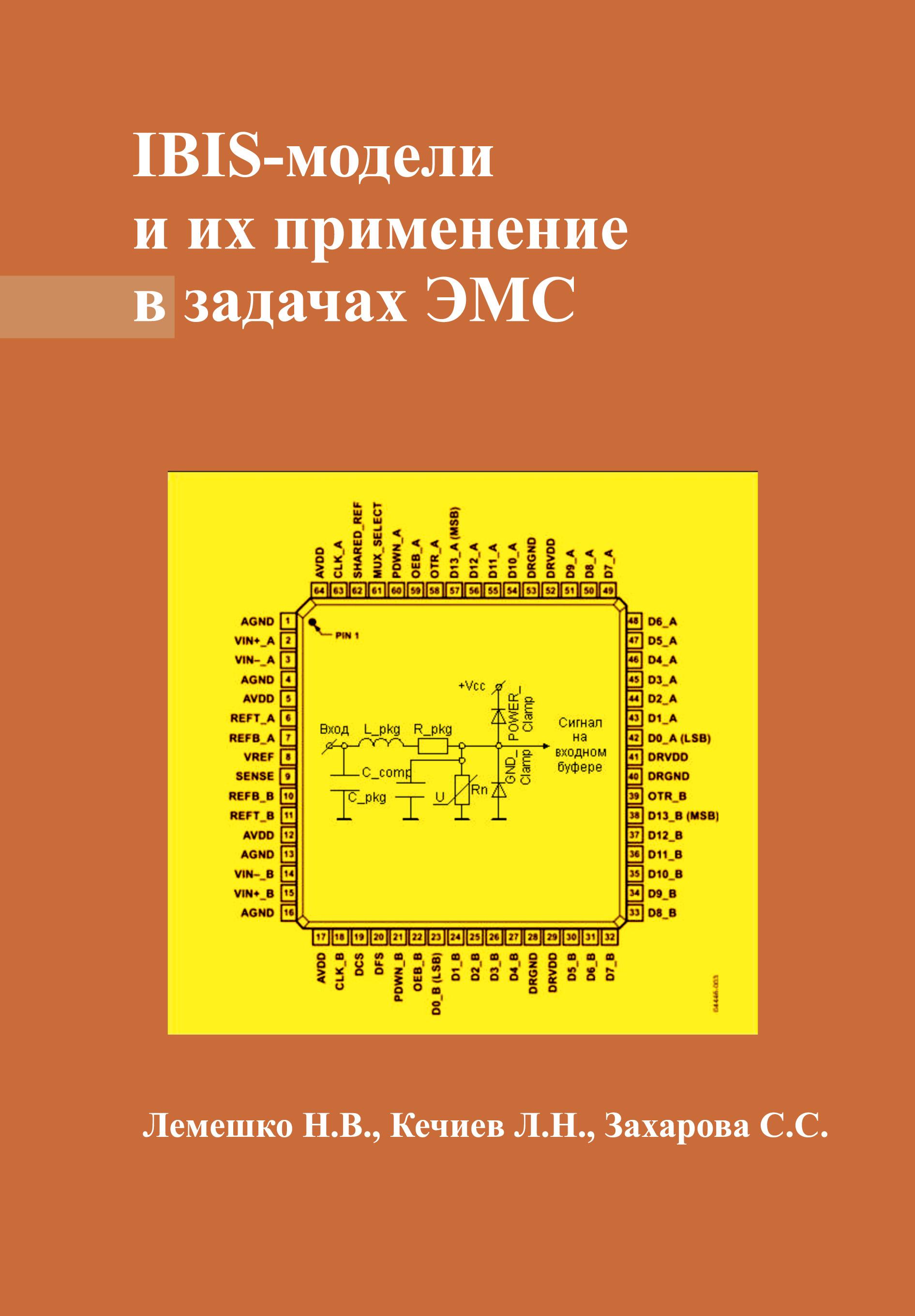 Л. Н. Кечиев IBIS-модели и их применение в задачах ЭМС потолочная люстра zaklad stolarski ibis 104 ibis 4