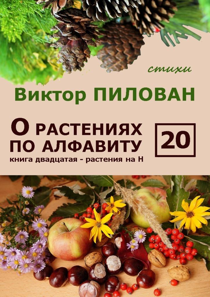 Виктор Пилован О растениях по алфавиту. Книга двадцатая. Растения на Н