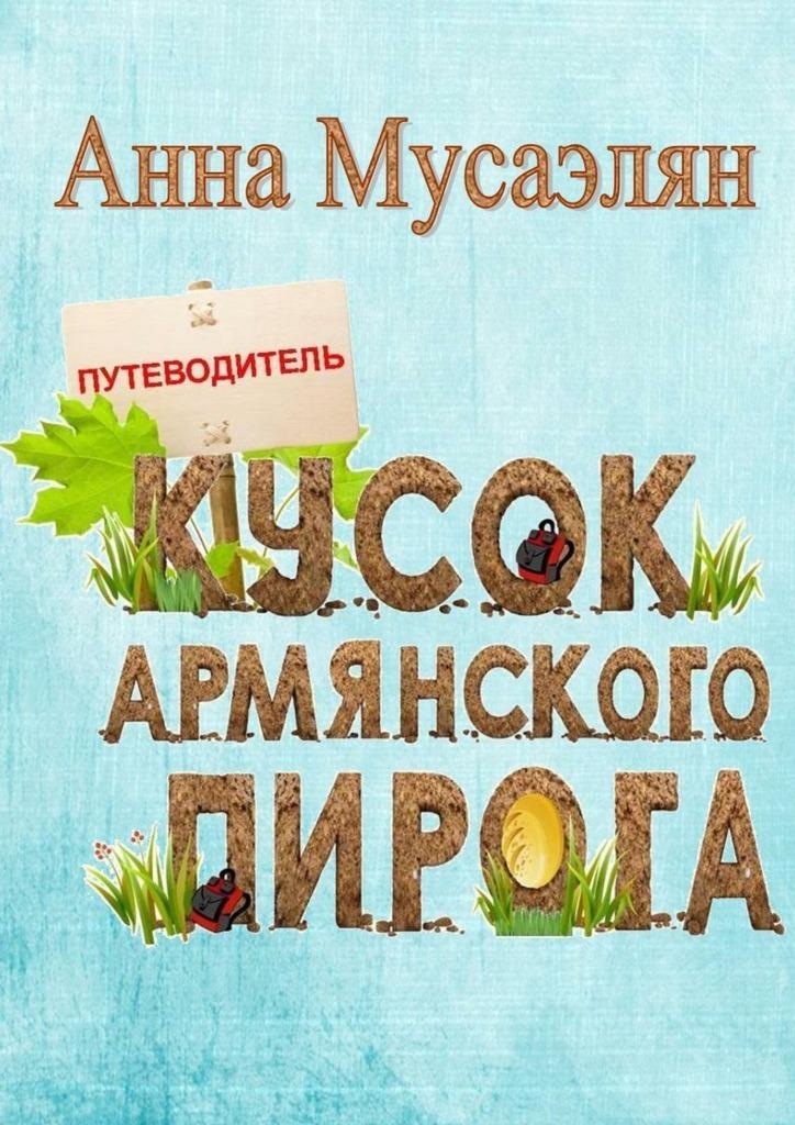 Анна Мусаэлян Кусок армянского пирога саркисян с вкусное путешествие по армении