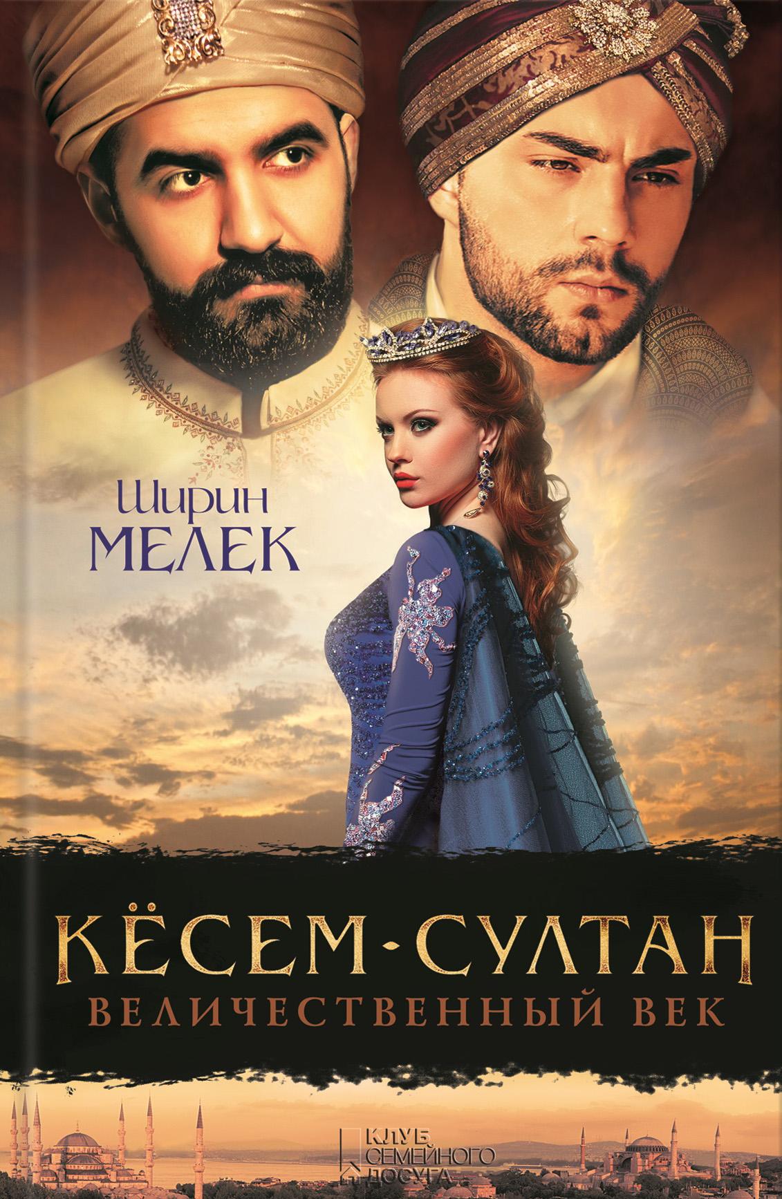Эмине Хелваджи Кёсем-султан. Величественный век мелек ширин кёсем султан дорога к власти