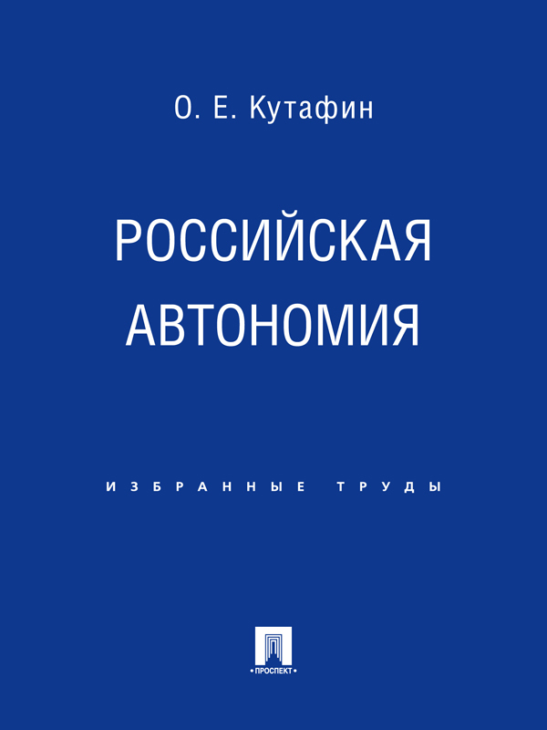 Олег Емельянович Кутафин Российская автономия