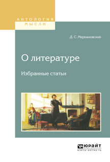 Дмитрий Сергеевич Мережковский О литературе. Избранные статьи