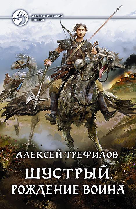 Алексей Трефилов Шустрый. Рождение воина цены онлайн