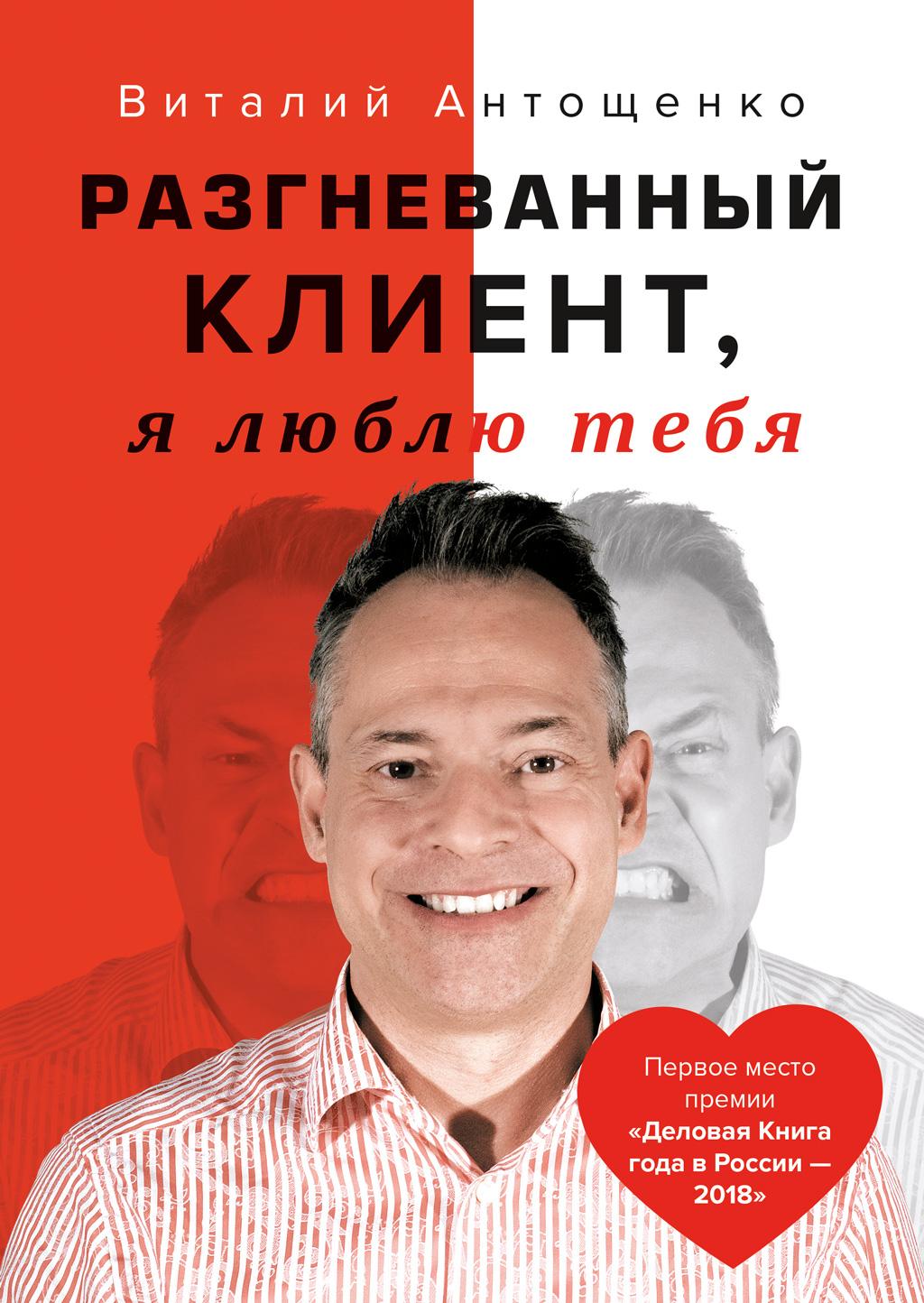 Обложка книги. Автор - Виталий Антощенко