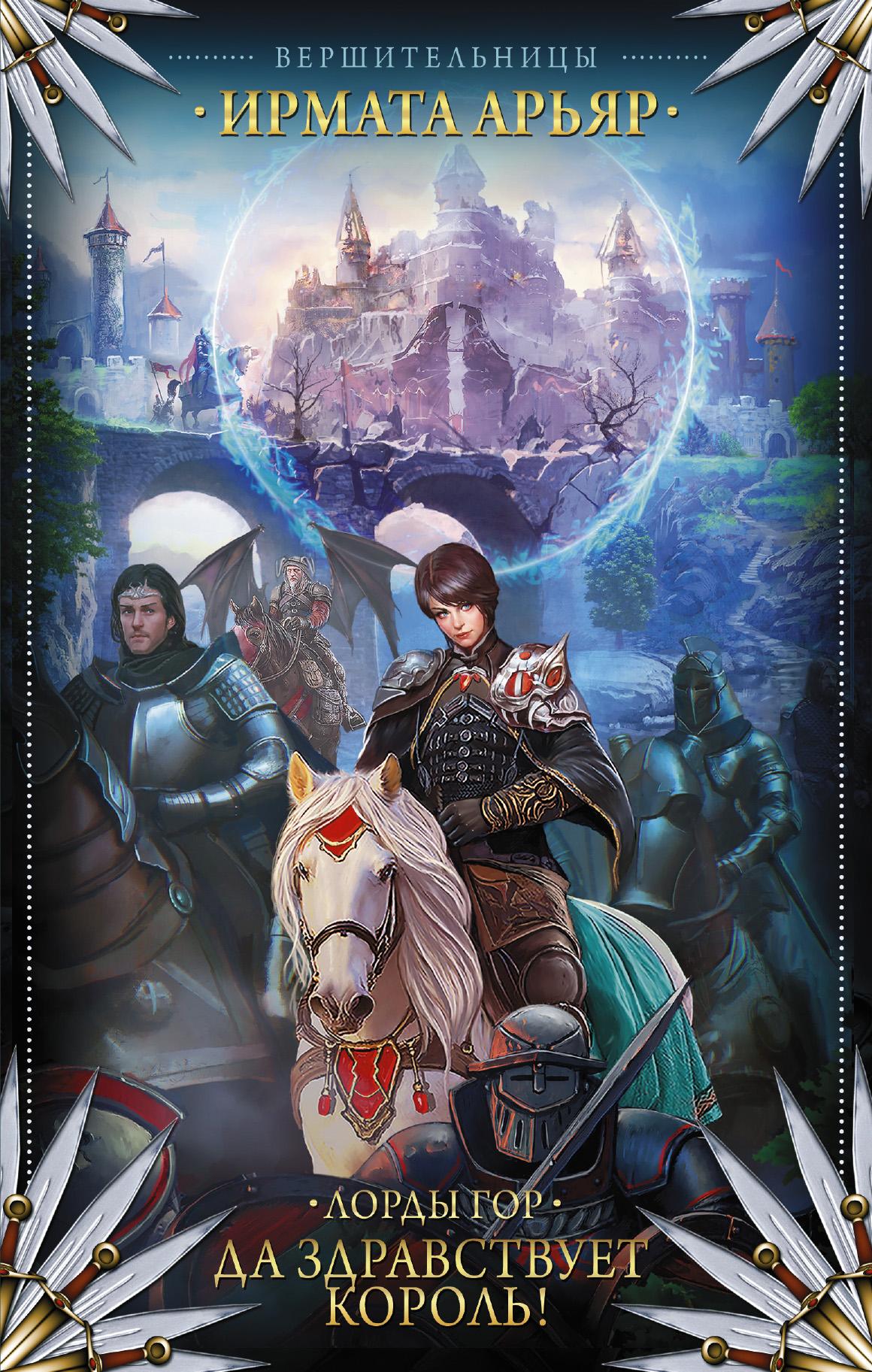 Ирмата Арьяр Лорды гор. Да здравствует король!
