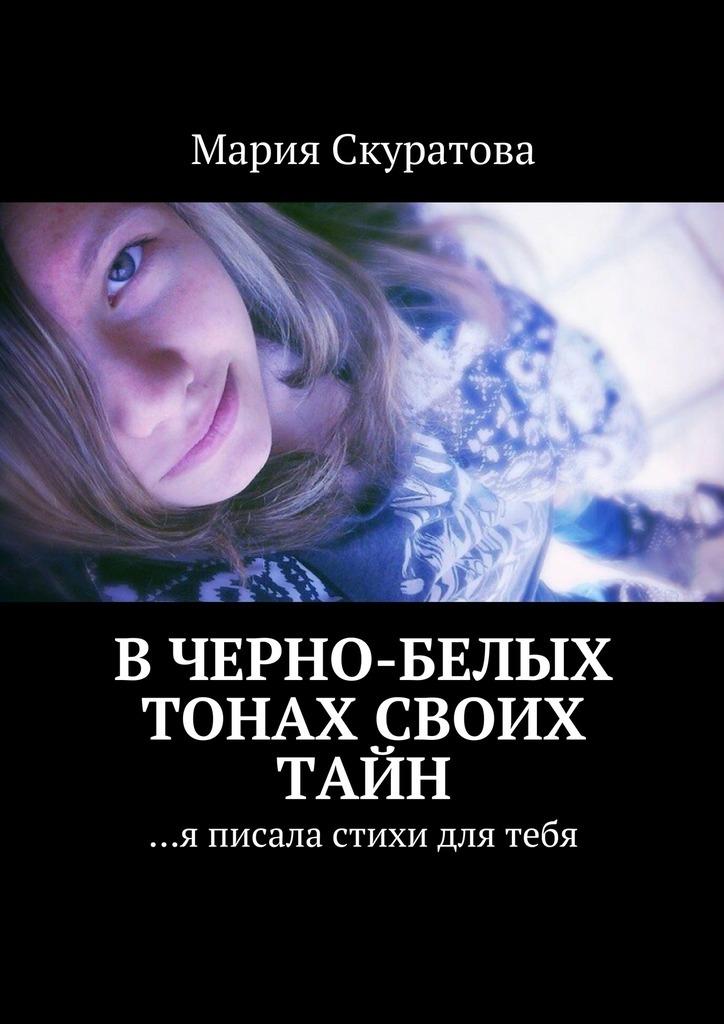 Мария Скуратова Вчерно-белых тонах своих тайн. …я писала стихи для тебя эфраим баух что в имени тебе моем…