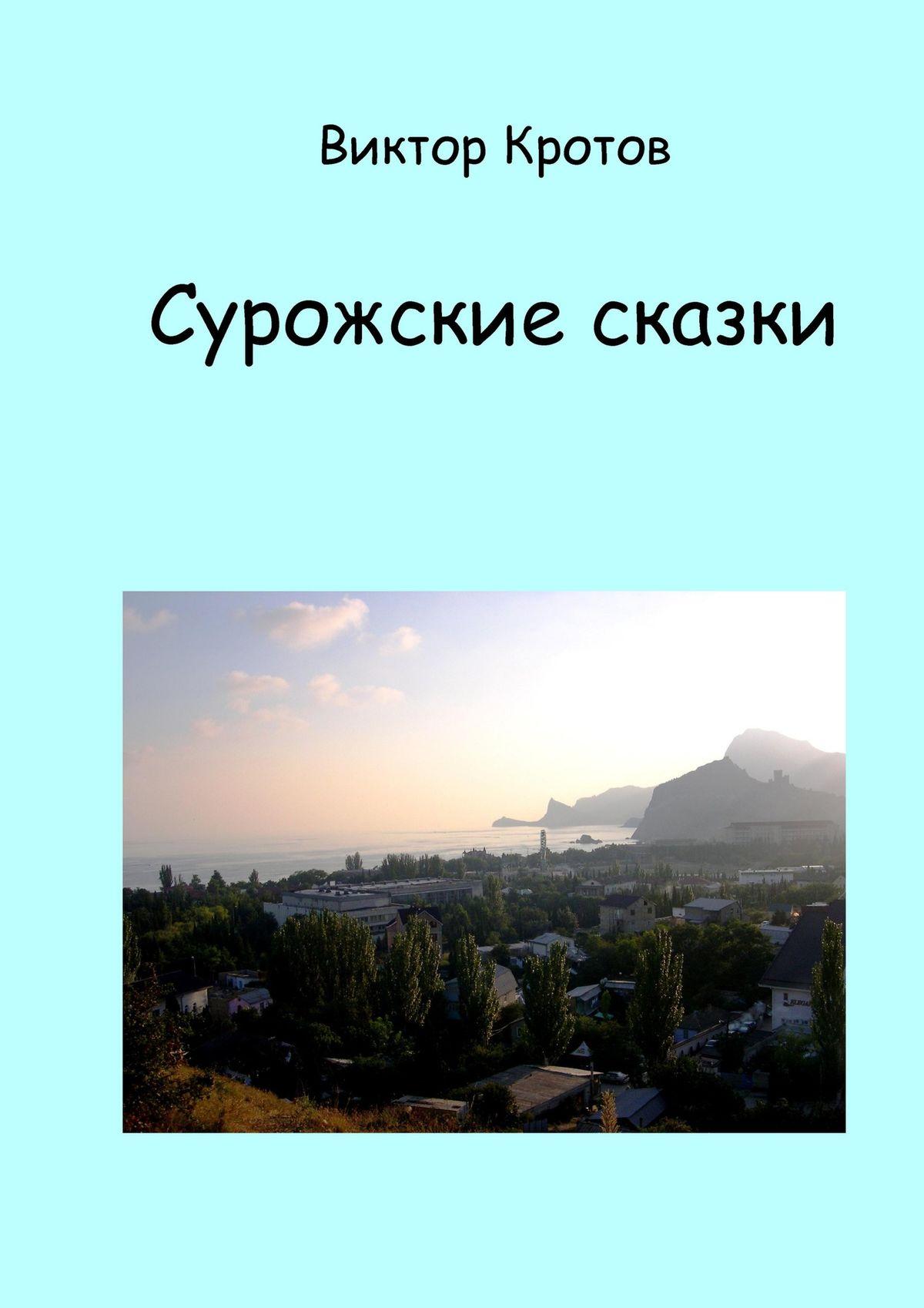 Виктор Гаврилович Кротов Сурожские сказки