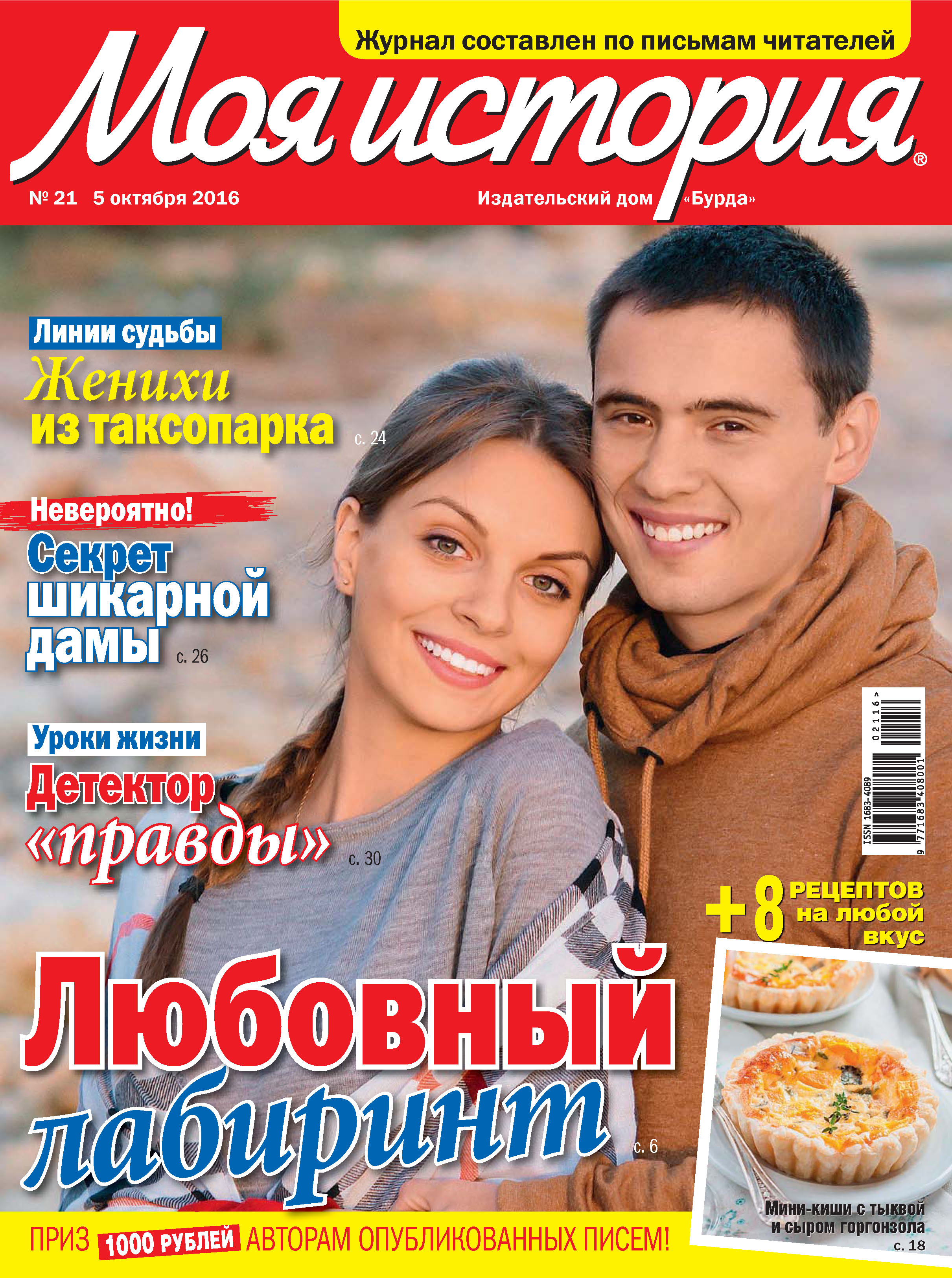 ИД «Бурда» Журнал «Моя история» №21/2016 ид бурда журнал моя история 14 2016