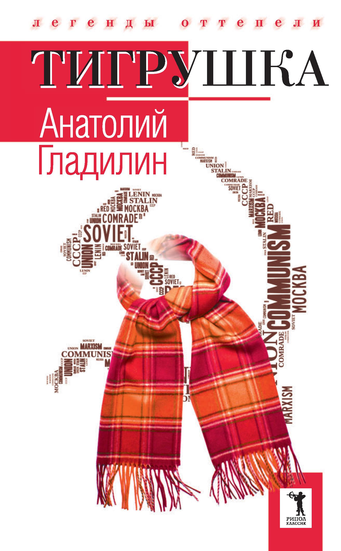 Анатолий Гладилин Тигрушка (сборник) цена 2017