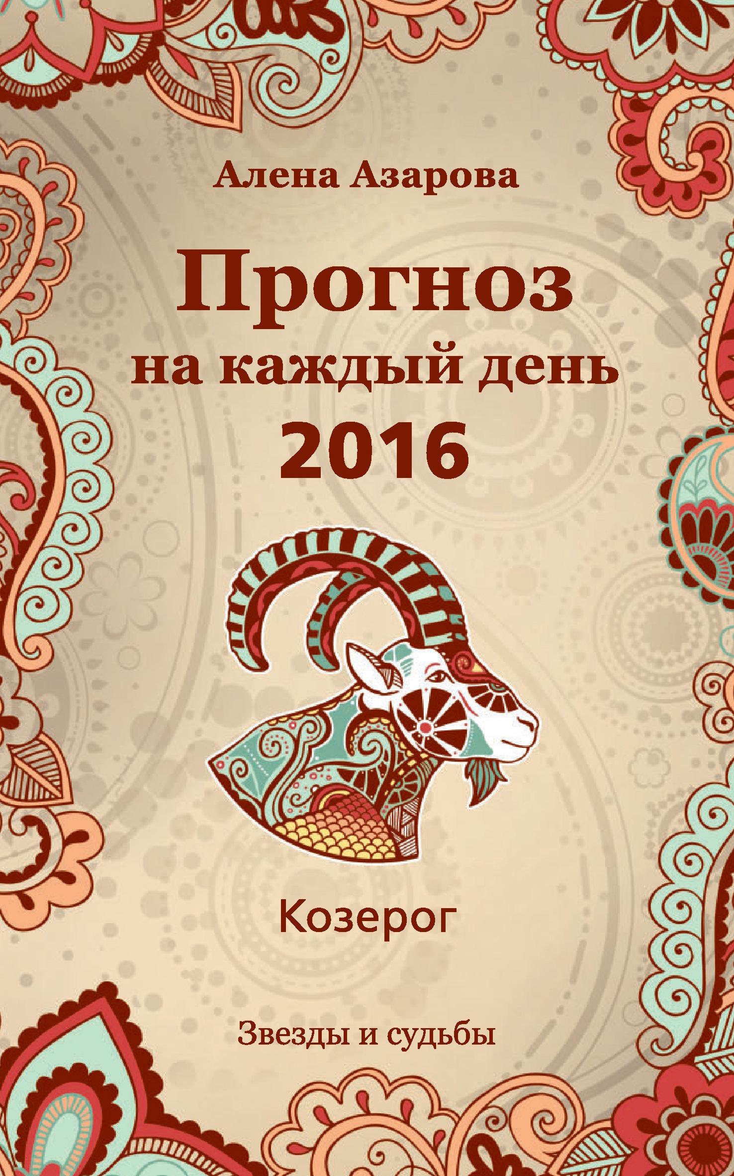 Алена Азарова Прогноз на каждый день. 2016 год. Козерог алена азарова прогноз на каждый день 2016 год скорпион